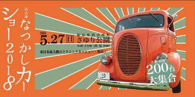 natsukashi_hp3
