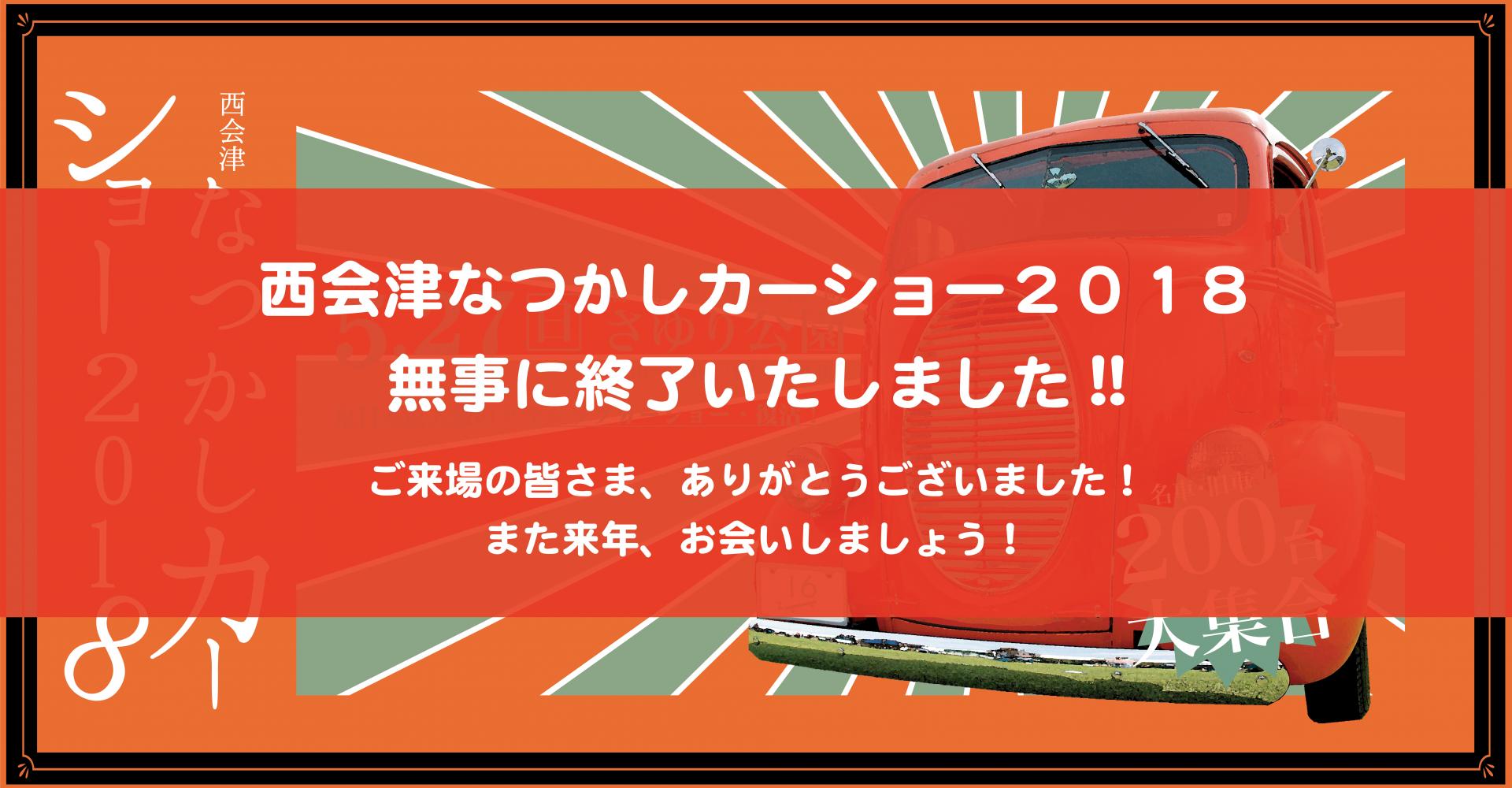 natsukashi_hp_yhanks-02